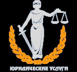 """Межрегиональная коллегия адвокатов """"ЗАКОН И ЧЕЛОВЕК"""""""
